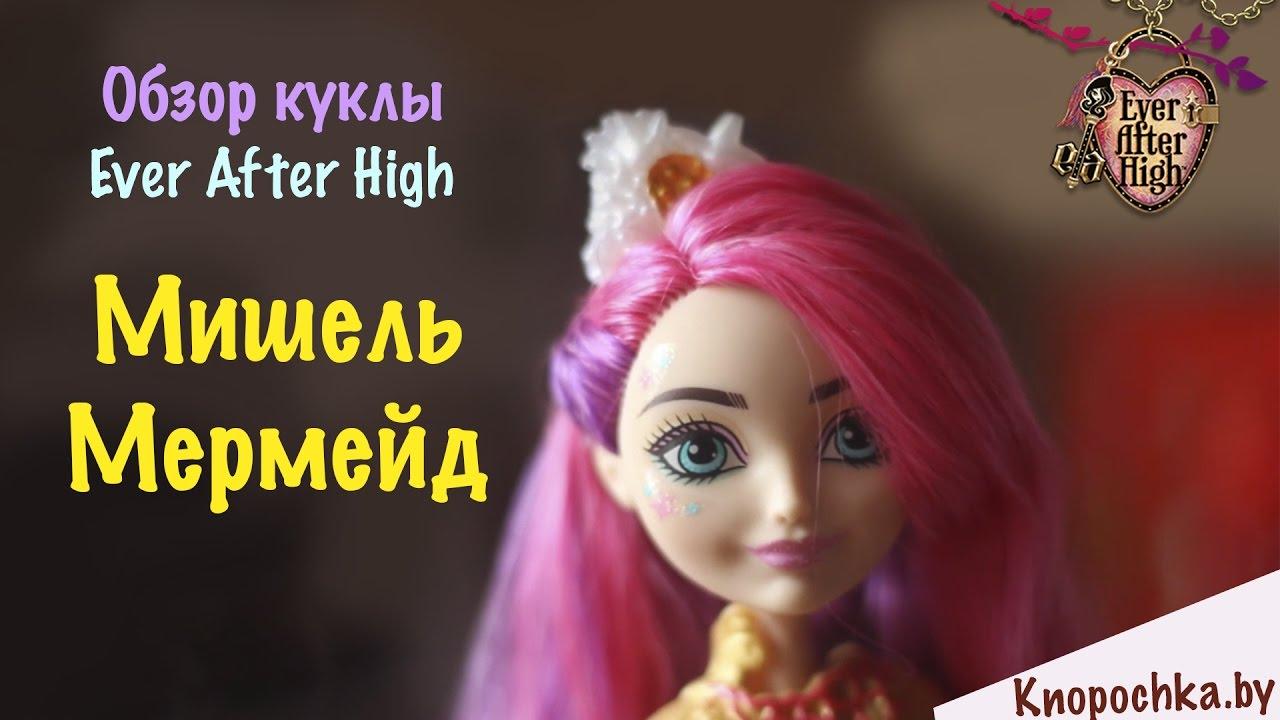 В интернет-магазине империя кидс, вы можете купить оригинальные куклы школы монстер хай (монстр хай) и эвер афтер хай.