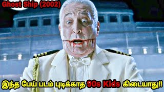 Ghost Ship (2002) Horror Movie Explained in Tamil|Tamil Voice over  by Mr Voice Over| tamilrockers