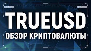 TrueUSD обзор криптовалюты