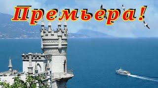 Безумное Крымское ограбление.Комедия,премьера фильма 2018г.(HD-720)