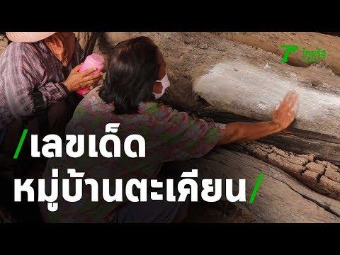 เลขเด็ดหมู่บ้านตะเคียนทอง นักเสี่ยงโชคถูกติดกันหลายงวด | Thairath Online