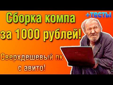 Как собрать мощный игровой ПК за 1000 рублей | Собираем компьютер за 14 $ долларов