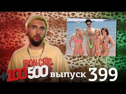 +100500   Выпуск 399