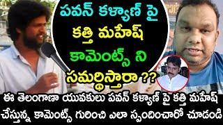 Public Opinion On Kathi Mahesh Comments Over pa...