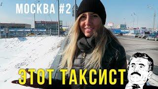 Москва крематорий - Впечатления от Столицы, еда в Вегасе, мысли таксиста