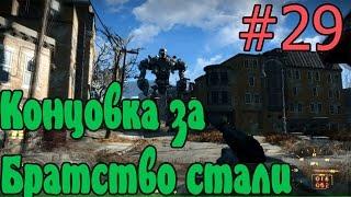 Fallout 4 КОНЕЦ За братство стали 29