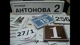 Металлокерамические таблички(На нашем сайте r-mix.com.ua можно заказать изготовление эмалированных табличек., 2016-03-24T17:02:39.000Z)