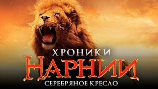 Хроники Нарнии 4: Серебряное кресло [Обзор] / [Тизер-трейлер 2 на русском]