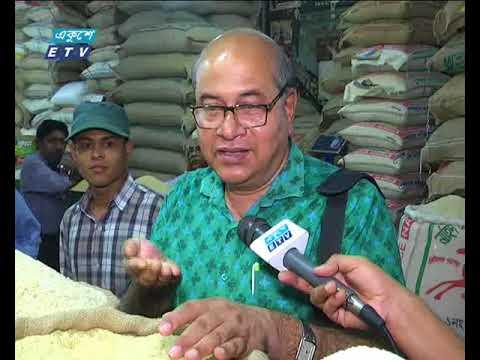 Rice Price Syndicate News Ekushey Television Ltd 21 09 2017