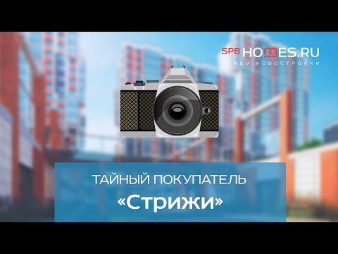 🕵️♂️ Тайный покупатель - ЖК Стрижи СПб | SPBHOMES