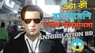 Annihilation বাংলাদেশের প্রথম online game। fast Bangladeshi game review