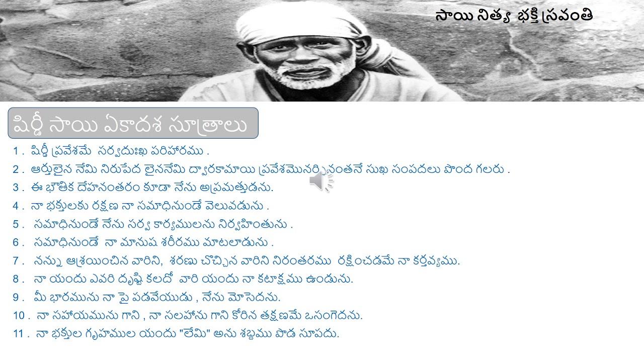 sai sukthi 01 | SAI TV by SAI TV Live Telugu