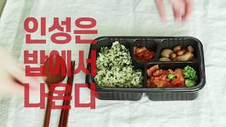 [밥심도시락 시즌2 예약판매]  인성은 밥에서 나온다