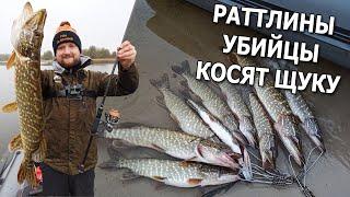 РАТТЛИНЫ УБИЙЦЫ ВЫКАШИВАЮТ ВСЮ ЩУКУ Ловля щуки на воблеры и ратлины Рыбалка на щуку 2020