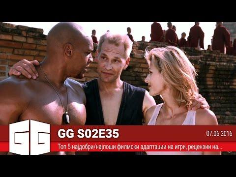 GGS02E35 - Топ 5 најдобри/најлоши филмски адаптации на игри, рецензии на...