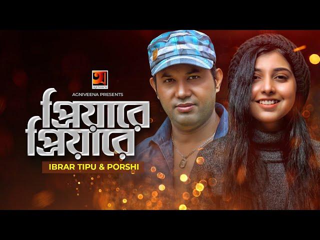 Priyare Priyare || Ibrar Tipu || Porshi || g series || Bengali Sad Video Song 2020 || 4k