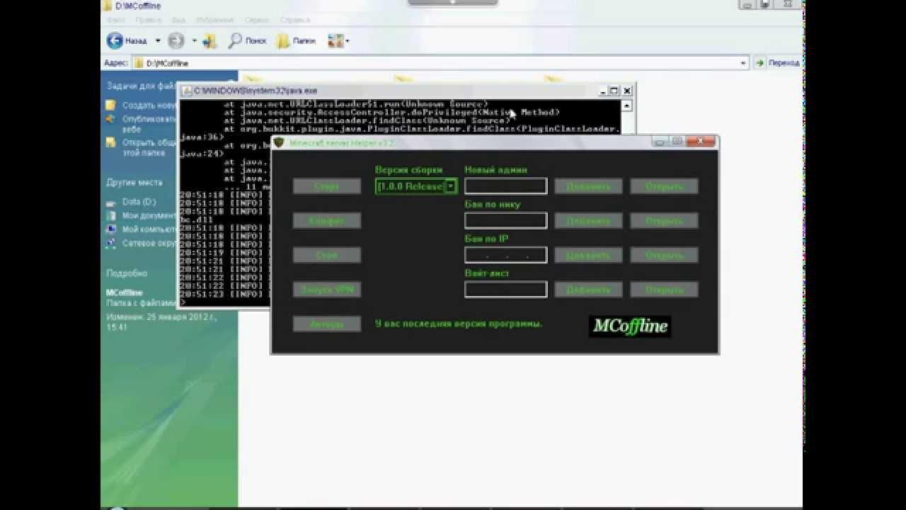 Скачать программу для запуска сервера майнкрафт