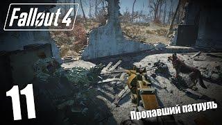 Прохождение Fallout 4 11 Пропавший патруль
