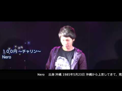 Nero  100円〜チャリン〜   Love Spiral Channel3月28日