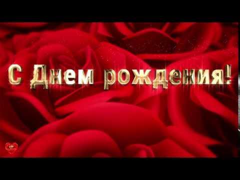 Футаж С Днем рождения розы
