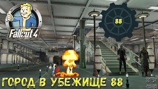 Fallout 4 Город в Убежище 88  Начало