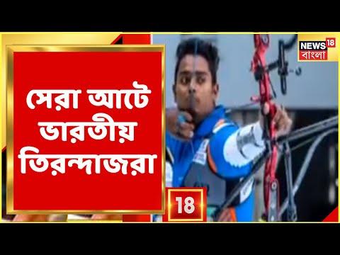 Tokyo Olympics : শেষ আটে পৌঁছে গেল Indian Men's Shooter Team, Kazakhstan-এর বিরুদ্ধে দুর্দান্ত জয়