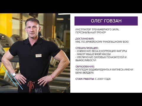 Олег Говзан - Sculptors Fitness Купчино