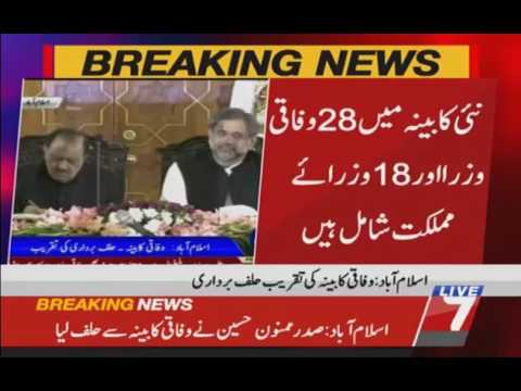New federal cabinet members take oath at President House 04 August 2017