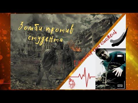 Фильм про зомби: апокалиптический мир. Сможет ли обычный студент справиться с нашествием зомби.