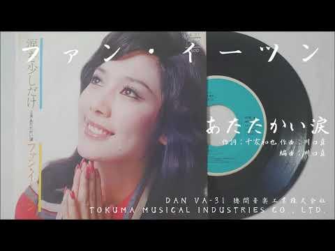 ファン・イーツン 方怡珍 - あたたかい涙 (1973.09)
