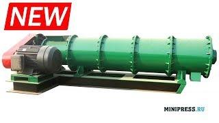 🔥Granulateur horizontal pour engrais organiques JU-80 extra video Minipress.ru