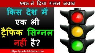 किस देश में एक भी ट्रैफिक सिग्नल नहीं है?   10 GK Questions   Samanya Gyan Ke Prashn Hindi Me