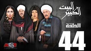 الحلقة الرابعة والاربعون 44  - مسلسل البيت الكبير|Episode 44 -Al-Beet Al-Kebeer