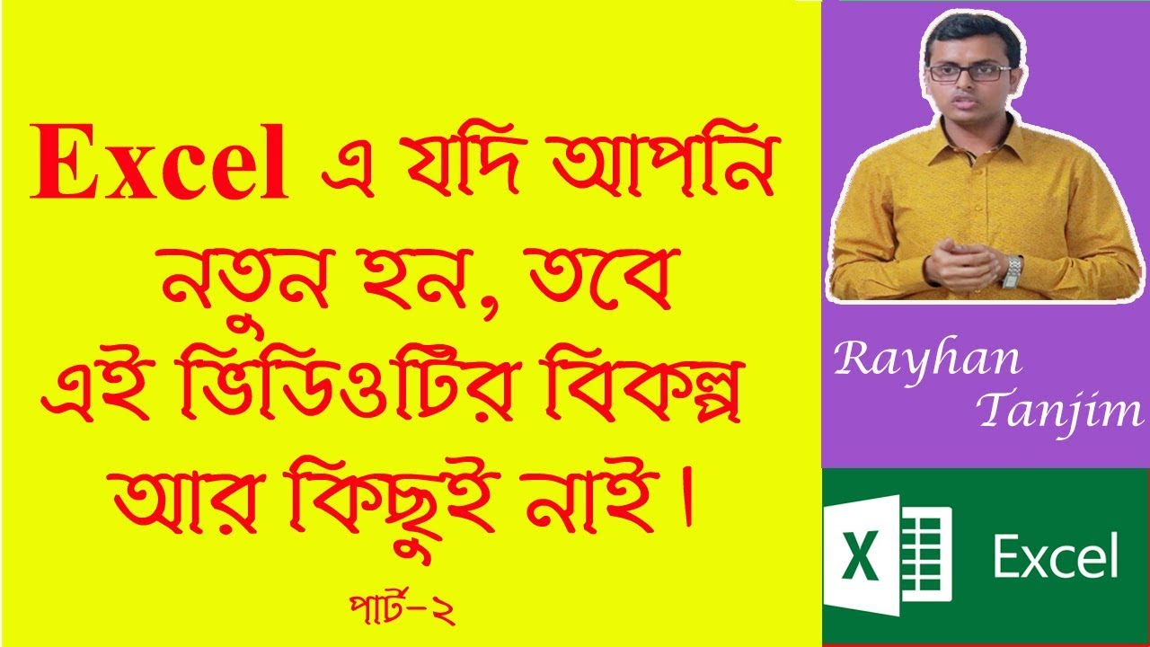 Excel for Beginners part 2: MS excel tutorial Bangla
