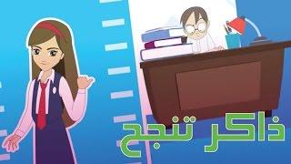 """""""دانية"""" - الموسم الثالث - الحلقة الثانية: ذاكر تنجح"""
