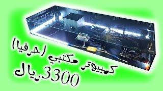 تجميعة اقتصادية للالعاب والمونتاج (3300ريال)