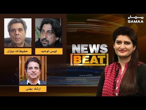 Siyasi Halat | News Beat | Paras Jahanzeb | SAMAA TV | 20 July 2019