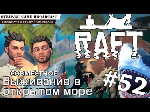 RAFT ● Выживание в открытом море 🎬 кооп-прохождение #52