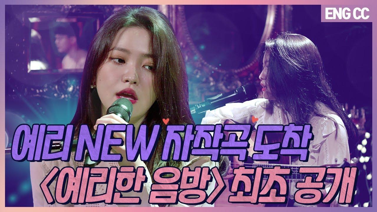 [EN] 예리 NEW 자작곡 도착💌 '예리한 음방' 사상최초 공개  [EP.16-2]