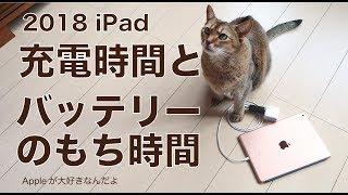 2018新型iPad のバッテリーは何時間もつ?とフル充電は何時間かかる?