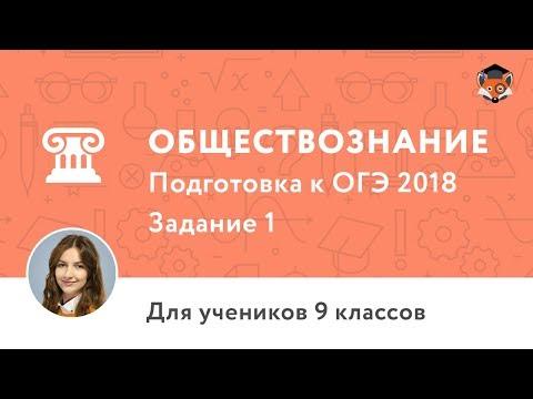 Обществознание | Подготовка к ОГЭ 2018 | Задание 1
