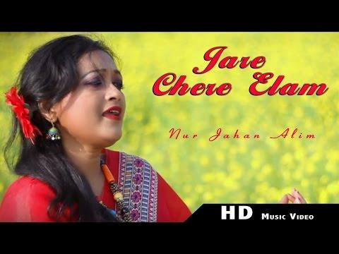 Jare Chere Elam By Nur Jahan Alim | HD Music Video