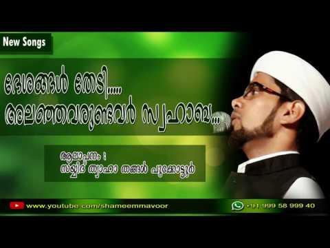 ദേശങ്ങള് തേടി...   Sayyid Thwaha Thangal Pookkottoor   Latest Madhu SOng 2016