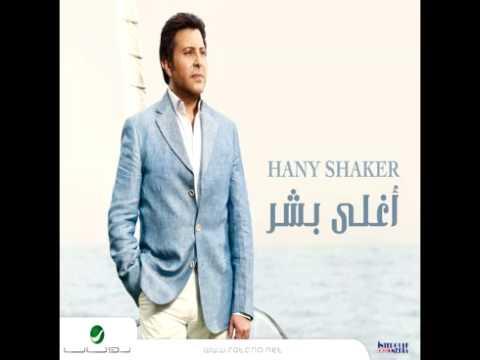 Hany Shaker...Aghla Bashar | هاني شاكر...اغلي بشر