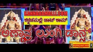 Repeat youtube video Dr Rajkumar Lungi Dance by Malli Sannappanavar   (www.kannadamallii.com)