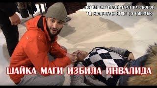 Шайка Маги избивает инвалида в ТЦ Коломбус (тизер)
