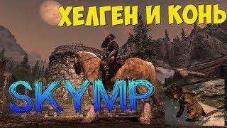 Таинственный Хелген в SkyMP | Скоро масштабное обновление! RP сервер Skyrim Multiplayer