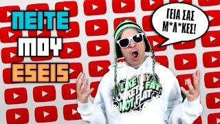 Το Intro Σου Αν Ήσουν Youtuber! (Π.Μ.Ε #80)