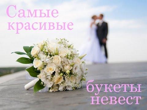 Самые красивые букеты невест!