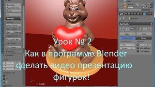 Как в программе Blender сделать видео презентацию урок № 2